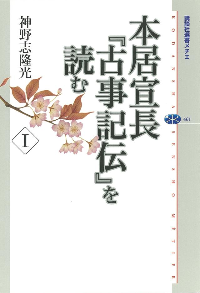 本居宣長『古事記伝』を読む 1
