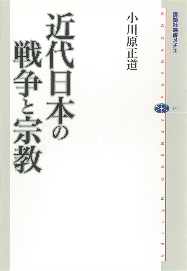 近代日本の戦争と宗教