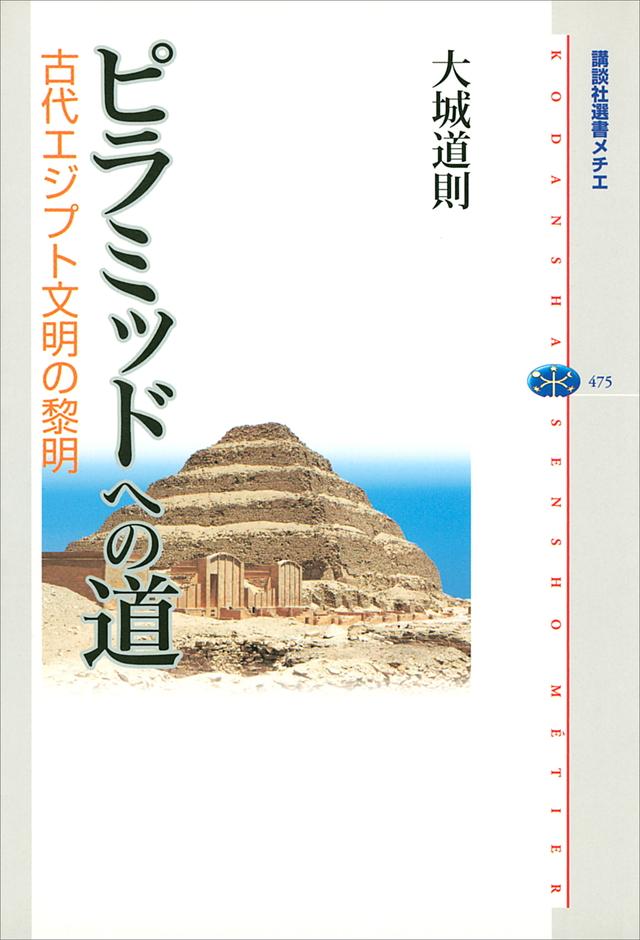 ピラミッドへの道 古代エジプト文明の黎明