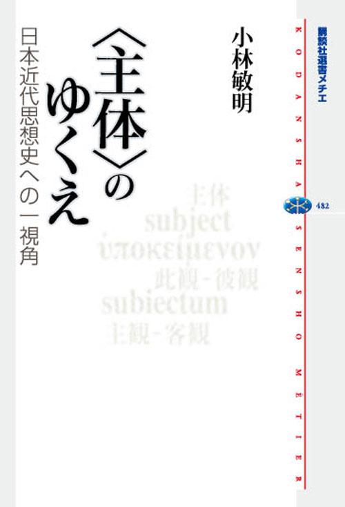 〈主体〉のゆくえ-日本近代思想史への一視角