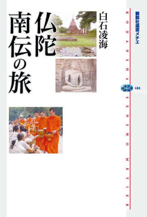 仏陀 南伝の旅