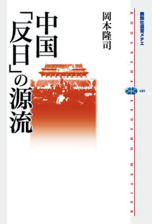 中国「反日」の源流