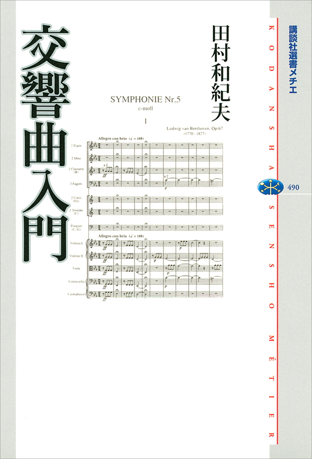 交響曲入門
