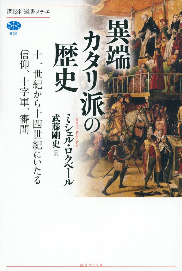 異端カタリ派の歴史 十一世紀から十四世紀にいたる信仰、十字軍、審問