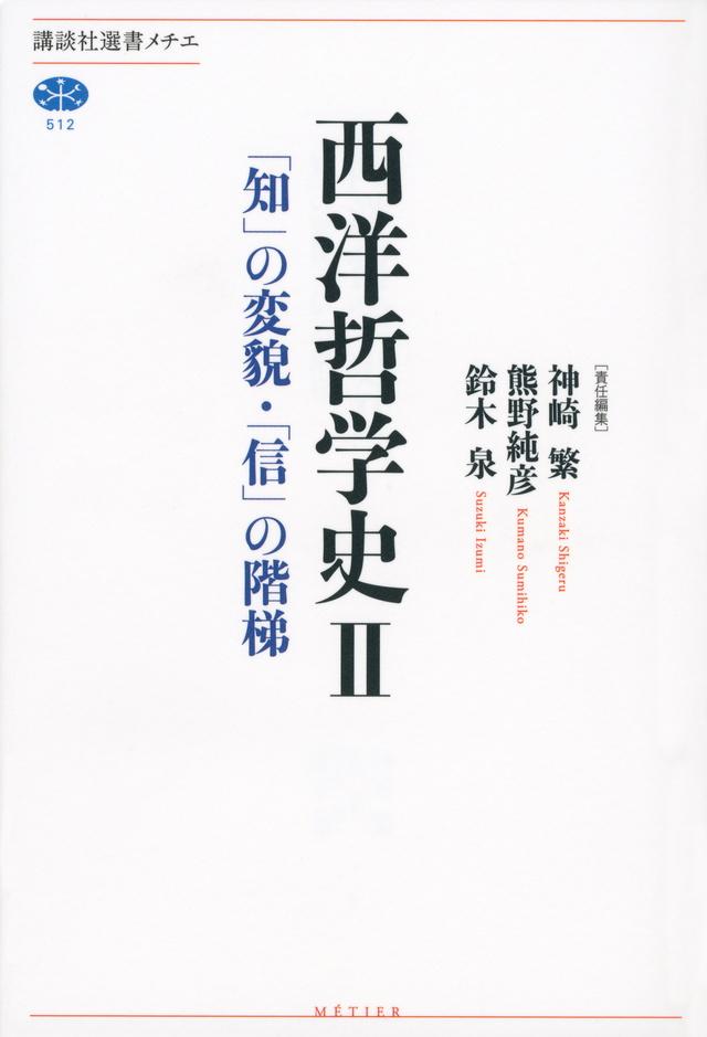 西洋哲学史 2 「知」の変貌・「信」の階梯
