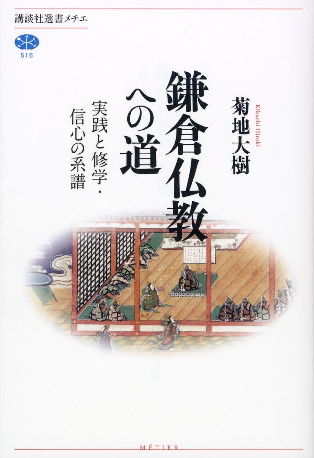 鎌倉仏教への道 実践と修学・信心の系譜