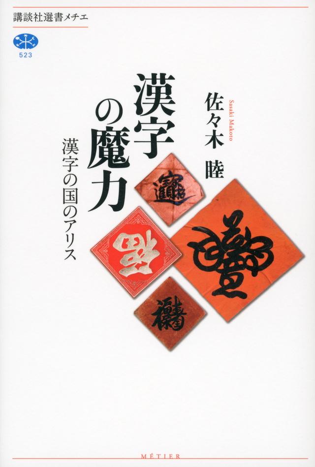 漢字の魔力 漢字の国のアリス