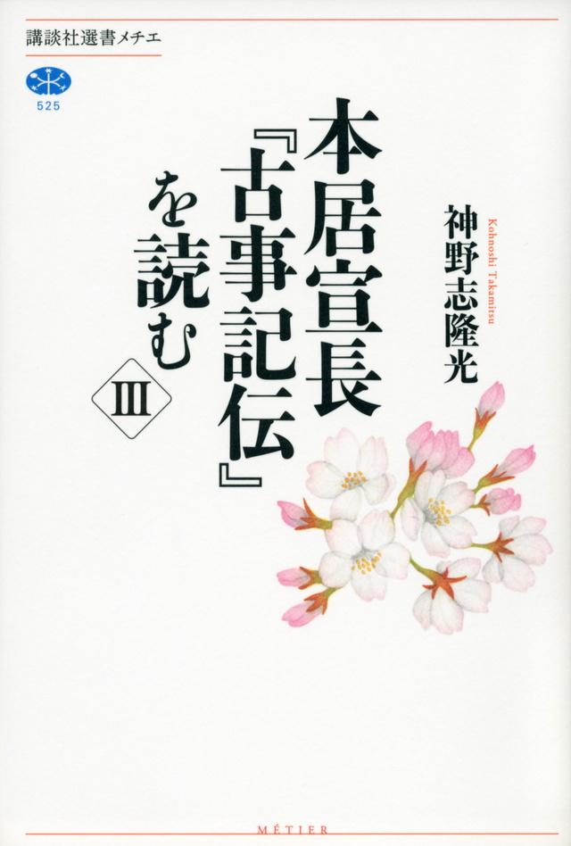 本居宣長『古事記伝』を読む 3