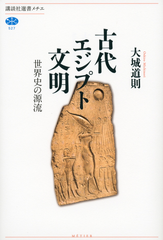 古代エジプト文明 世界史の源流