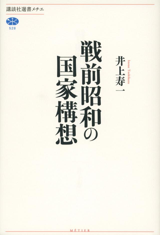 戦前昭和の国家構想