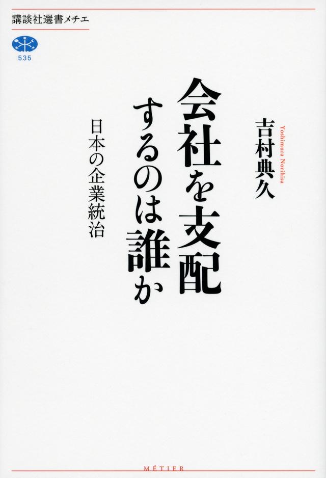 会社を支配するのは誰か 日本の企業統治