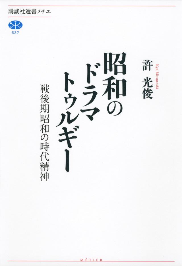 昭和のドラマトゥルギー 戦後期昭和の時代精神