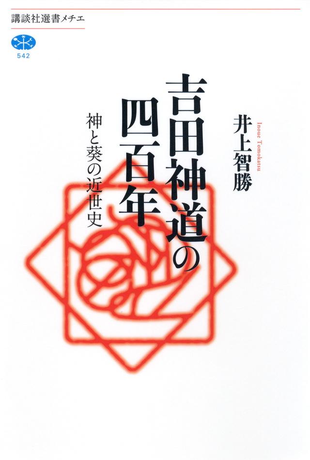 吉田神道の四百年 神と葵の近世史