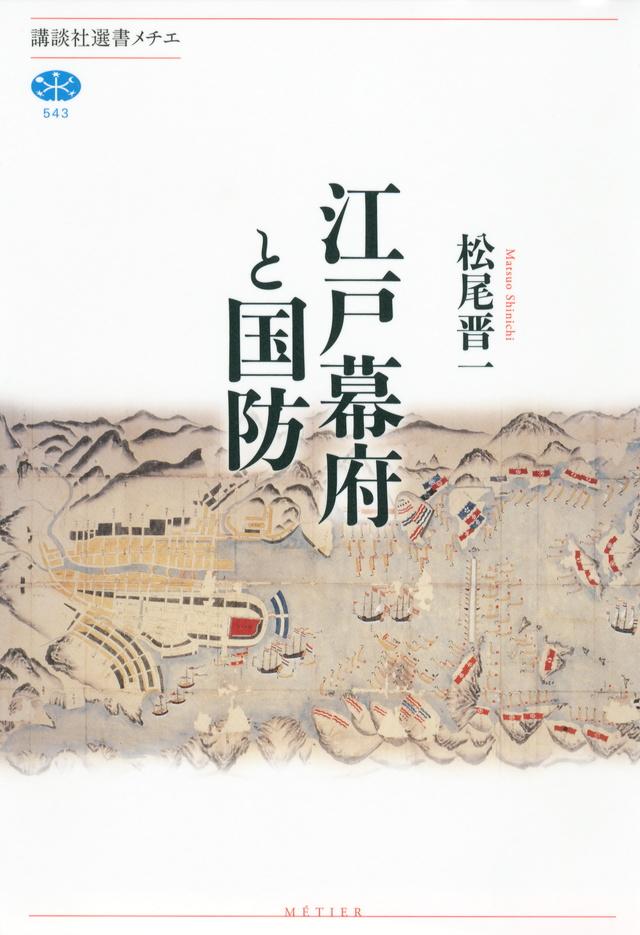 江戸幕府と国防