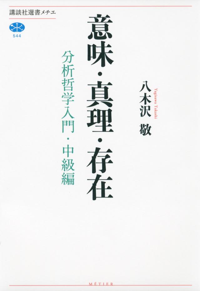 意味・真理・存在  分析哲学入門・中級編