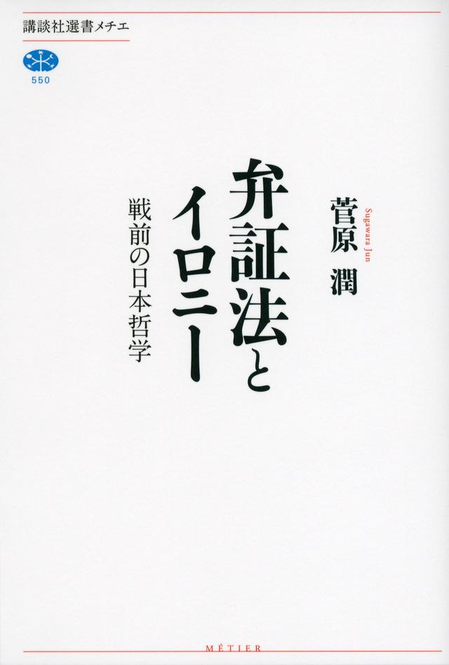 弁証法とイロニー 戦前の日本哲学