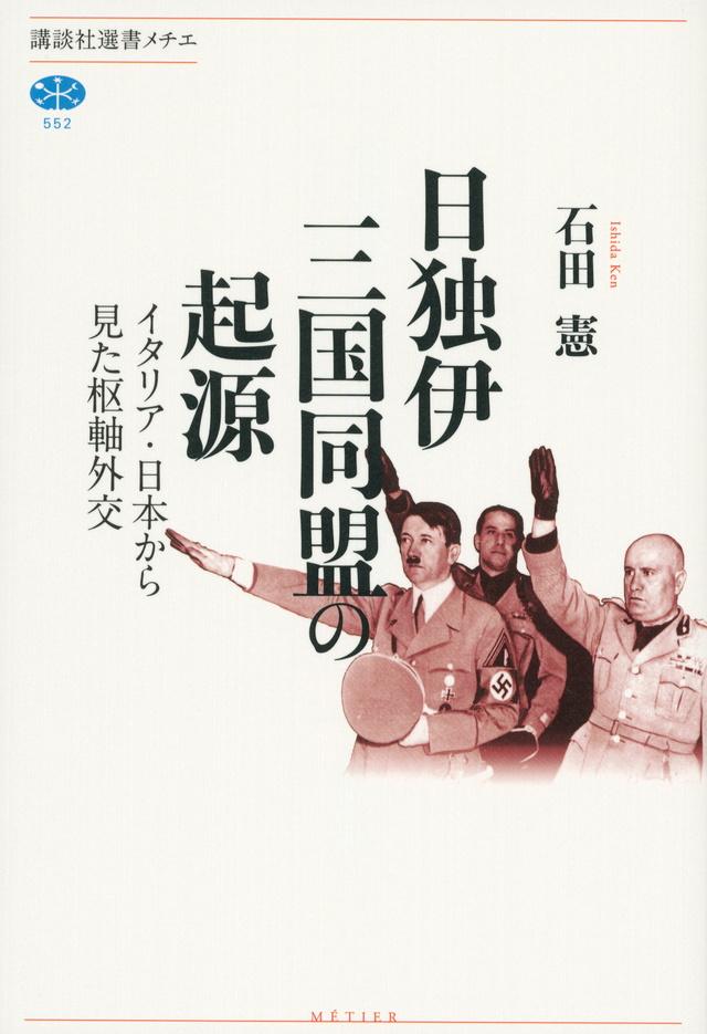 日独伊三国同盟の起源 イタリア・日本から見た枢軸外交