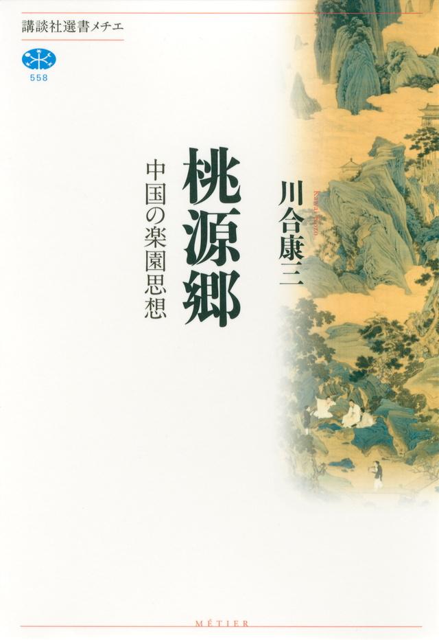 桃源郷――中国の楽園思想
