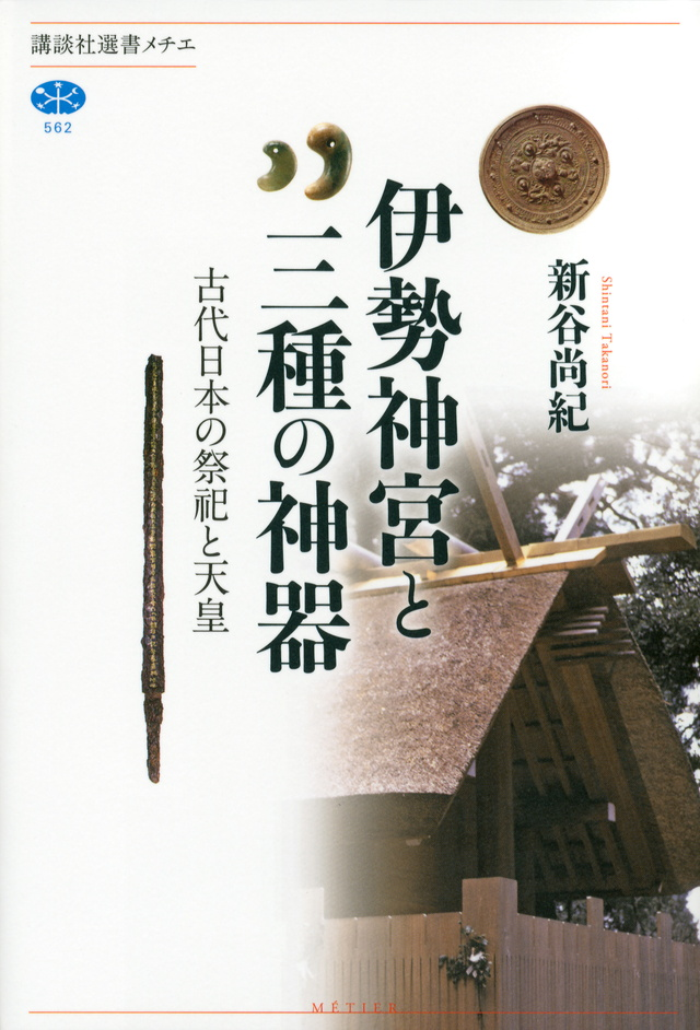 伊勢神宮と三種の神器 古代日本の祭祀と天皇
