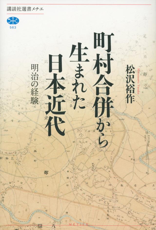 町村合併から生まれた日本近代 明治の経験