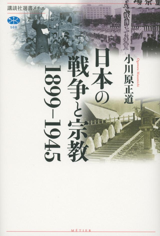 日本の戦争と宗教