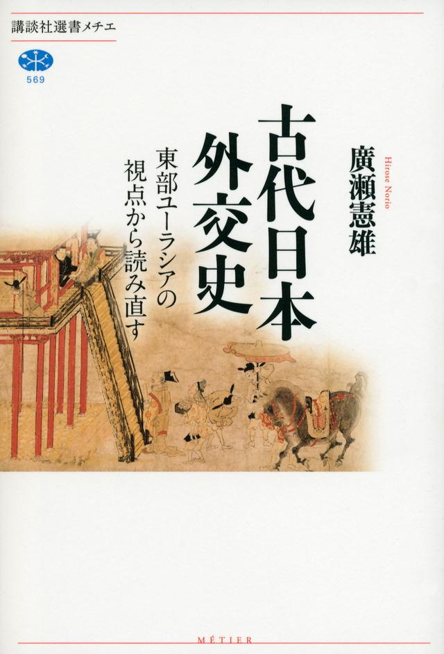 古代日本外交史 東部ユーラシアの視点から読み直す