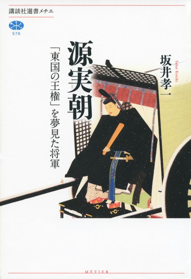 源実朝 「東国の王権」を夢見た将軍