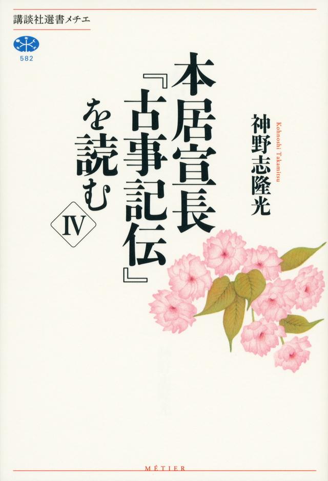 本居宣長『古事記伝』を読む 4