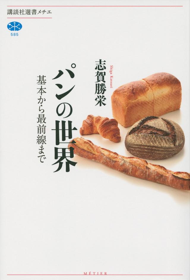 パンの教科書