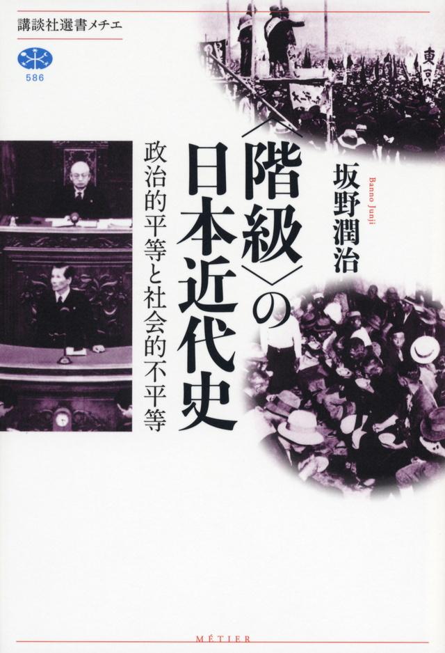 〈階級〉の日本近代史 政治的平等と社会的不平等