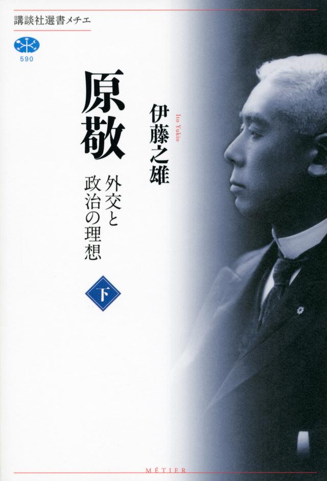 原敬 外交と政治の理想(下)