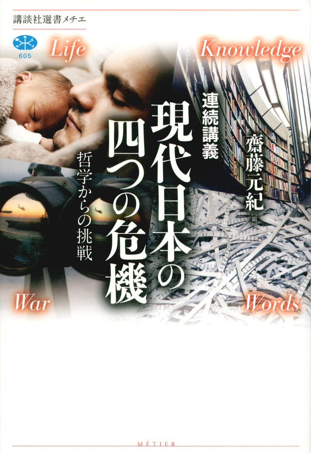 連続講義 現代日本の四つの危機 哲学からの挑戦