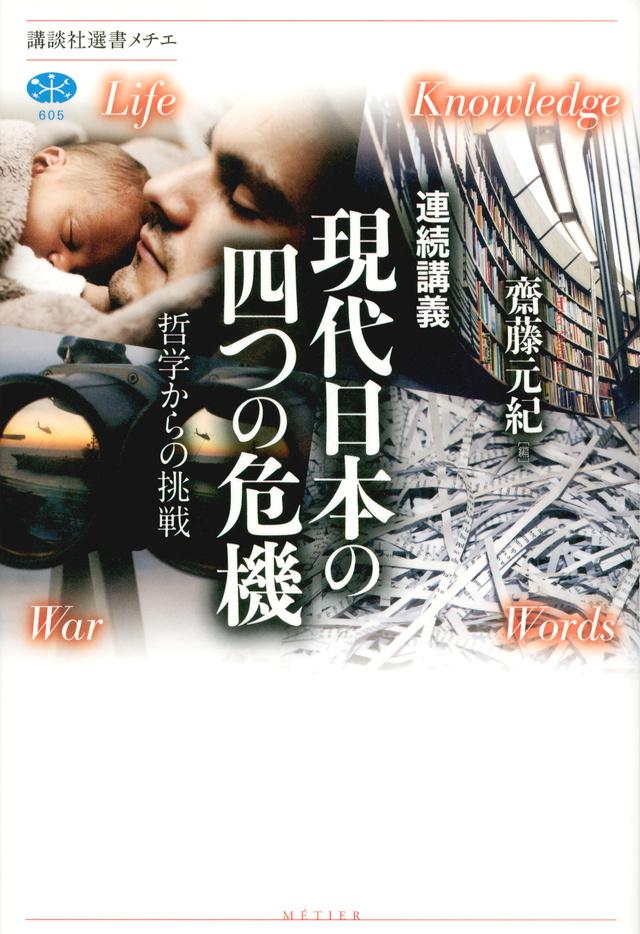 現代日本四つの危機