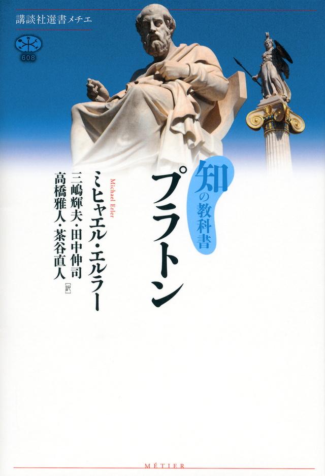 知の教科書 プラトン