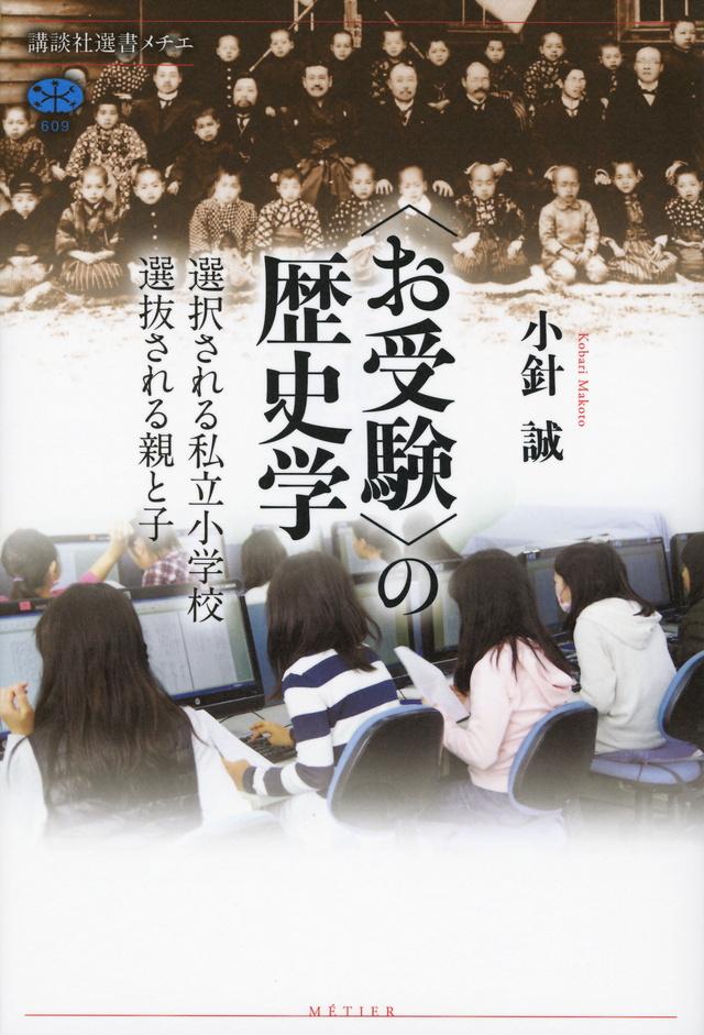 〈お受験〉の歴史学