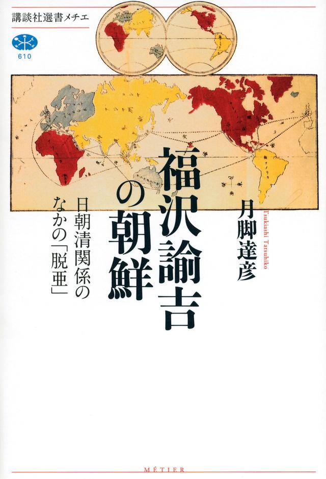 福沢諭吉の朝鮮