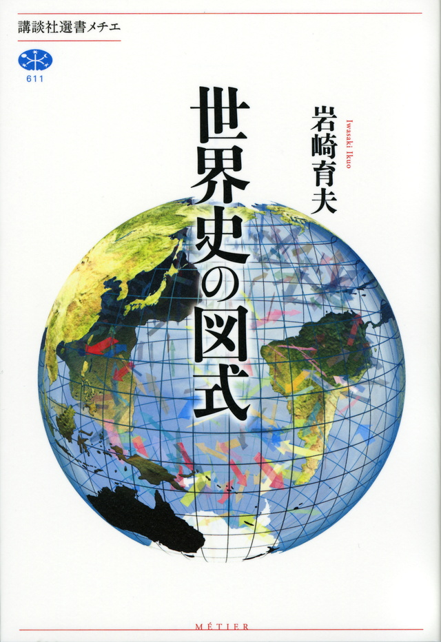 世界史の図式