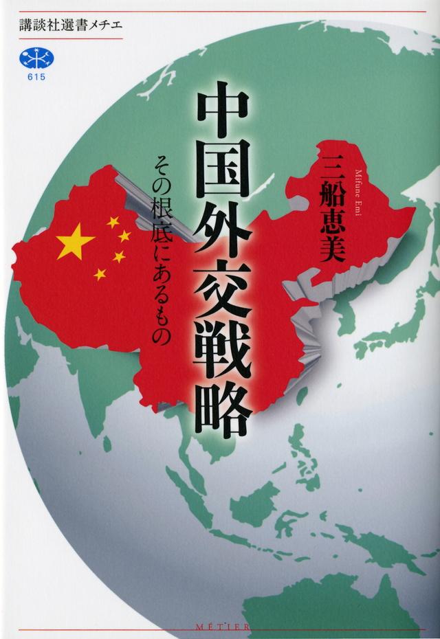 中国外交戦略