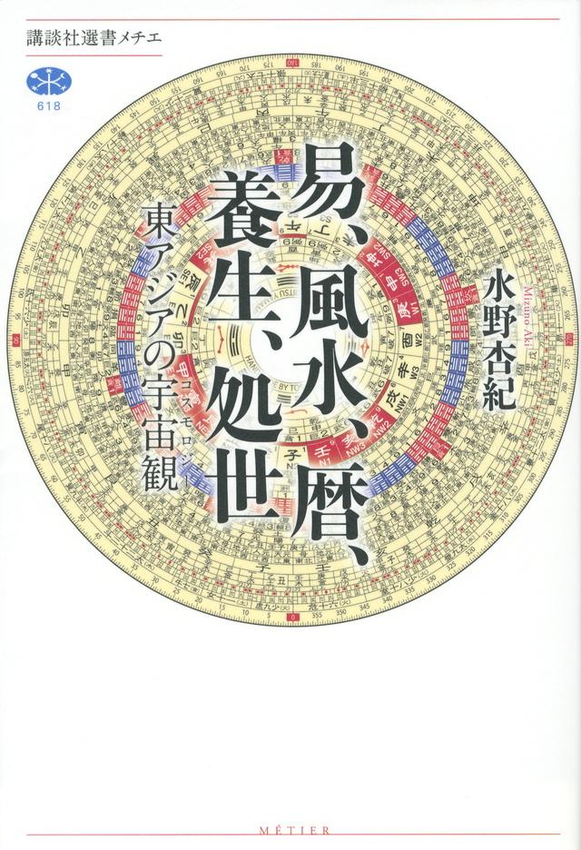 易、風水、暦、養生、処世 東アジアの宇宙観(コスモロジー)