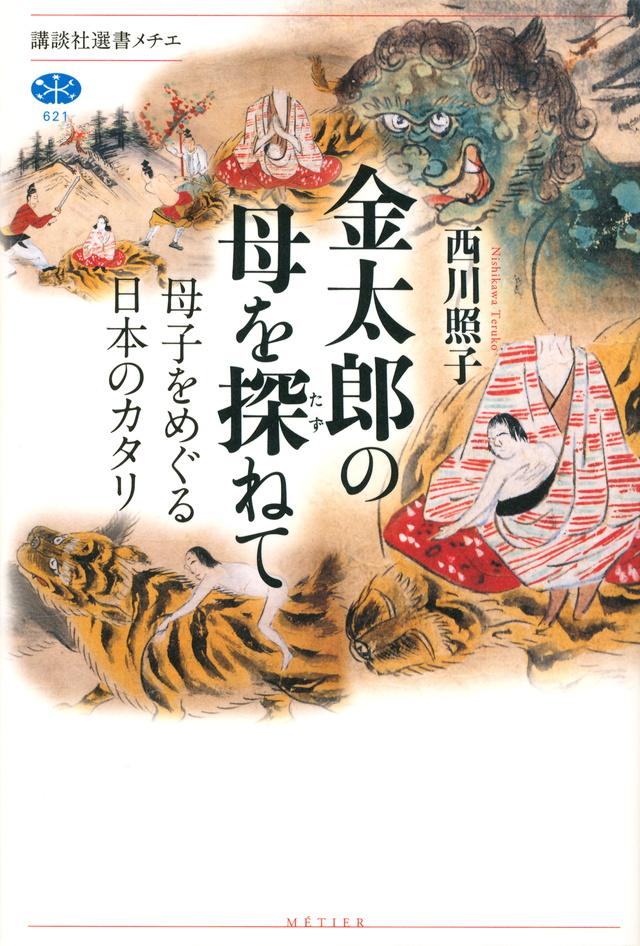 金太郎の母を探ねて 母子をめぐる日本のカタリ