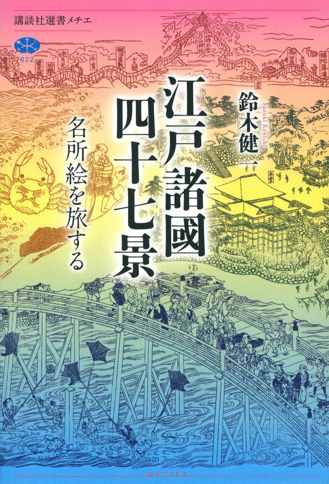 江戸諸國四十七景 名所絵を旅する