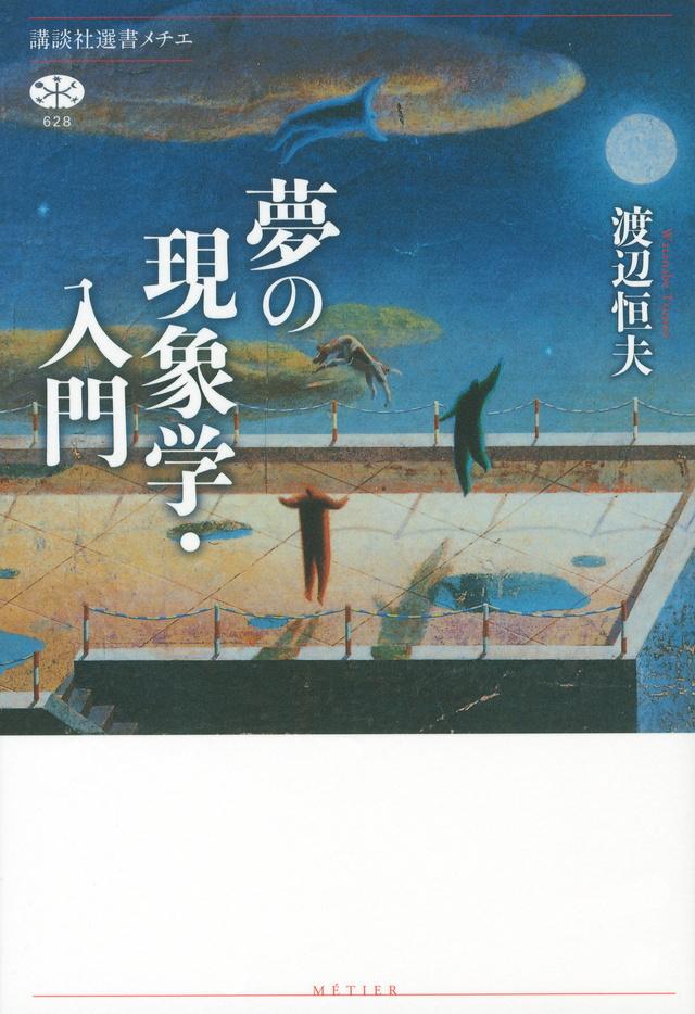 夢の現象学・入門