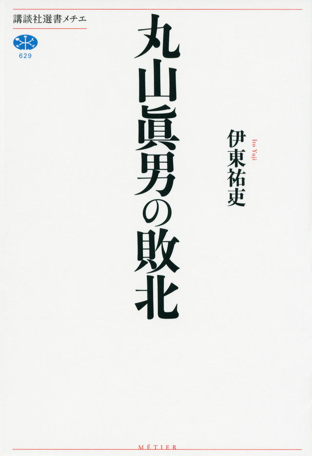 丸山眞男の敗北