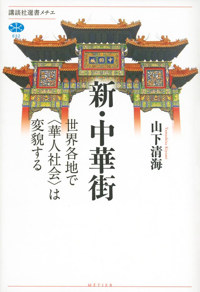 新・中華街 世界各地で〈華人社会〉は変貌する