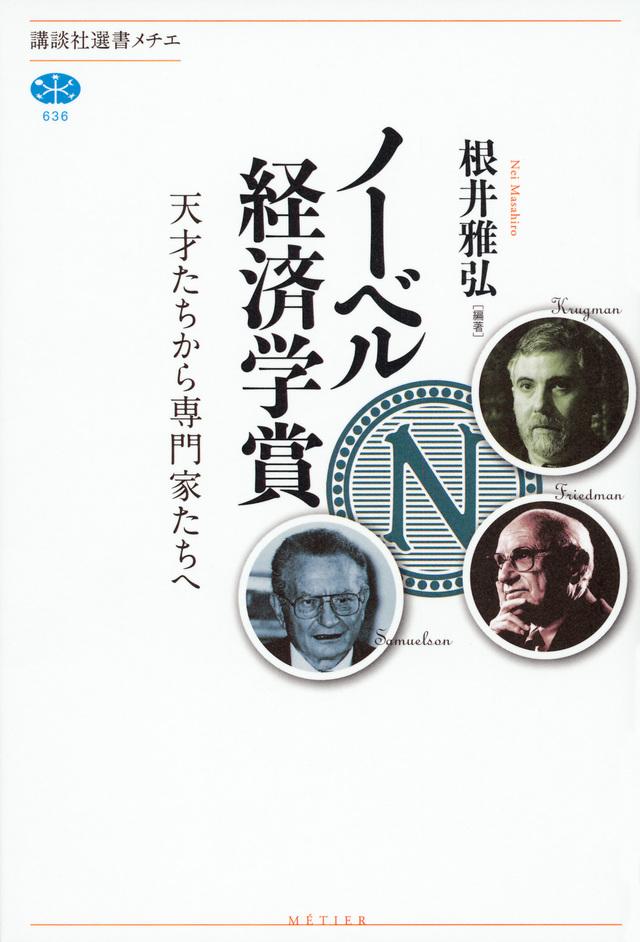 ノーベル経済学賞 天才たちから専門家たちへ