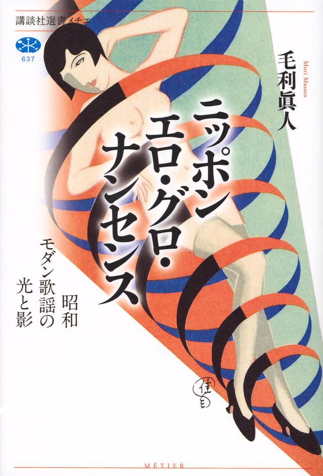 ニッポン エロ・グロ・ナンセンス 昭和モダン歌謡の光と影