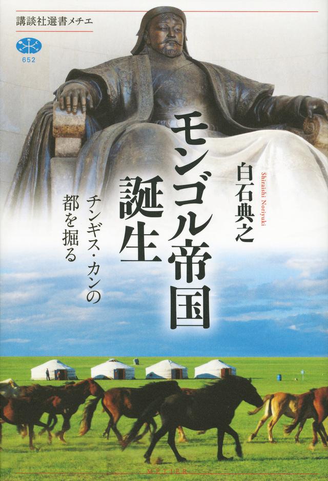 モンゴル帝国誕生