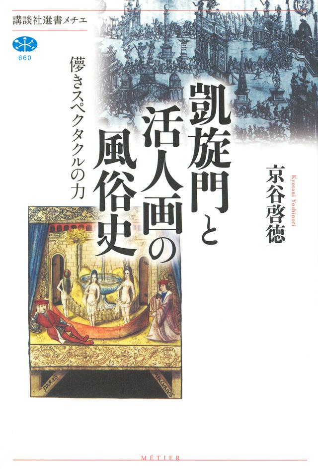凱旋門と活人画の風俗史