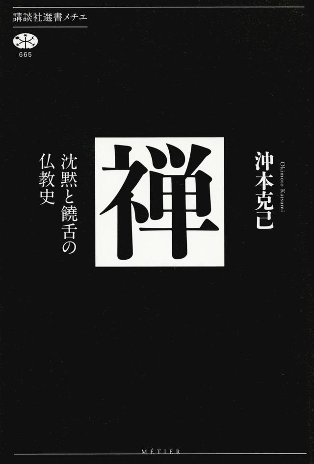 禅 沈黙と饒舌の仏教史
