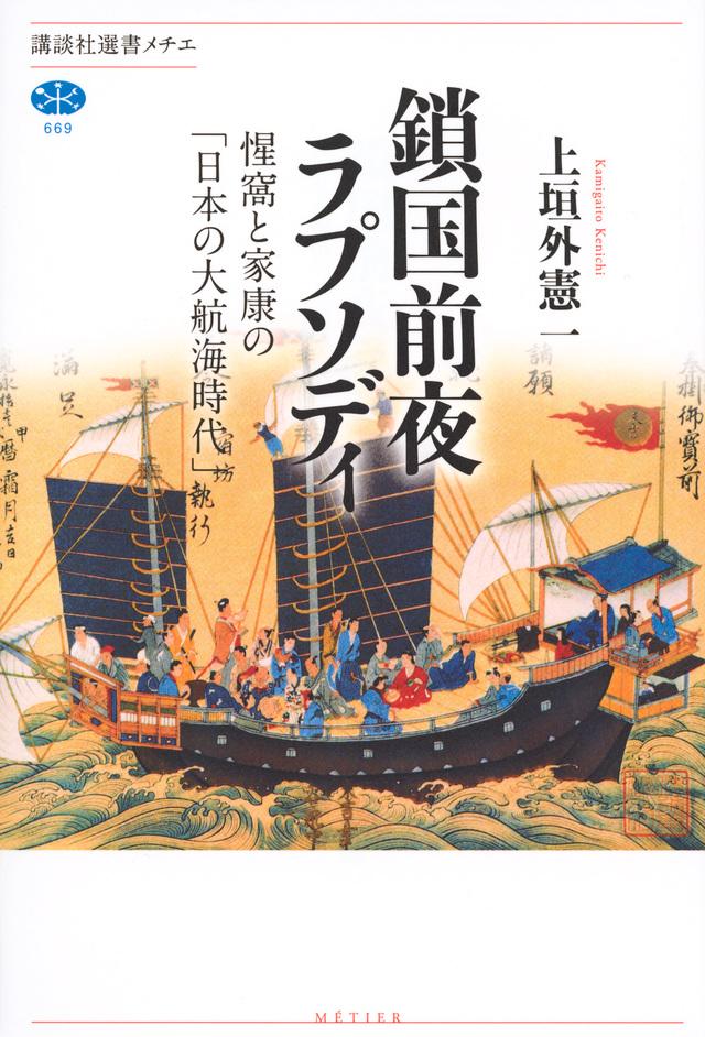 鎖国前夜ラプソディ 惺窩と家康の「日本の大航海時代」
